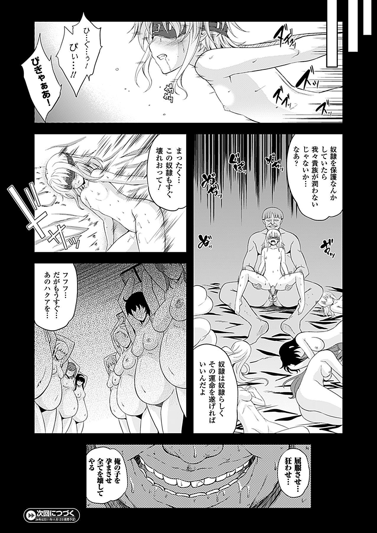 COMIC Unreal 2011-10 Vol.33 229
