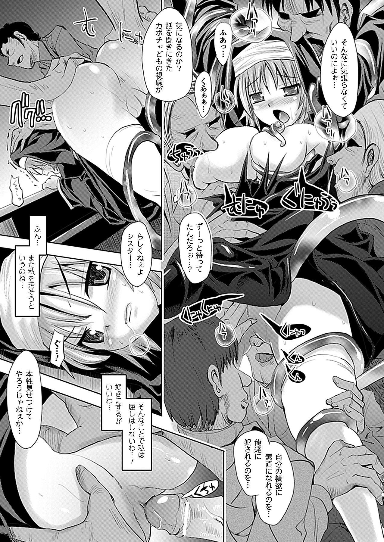 COMIC Unreal 2011-10 Vol.33 278