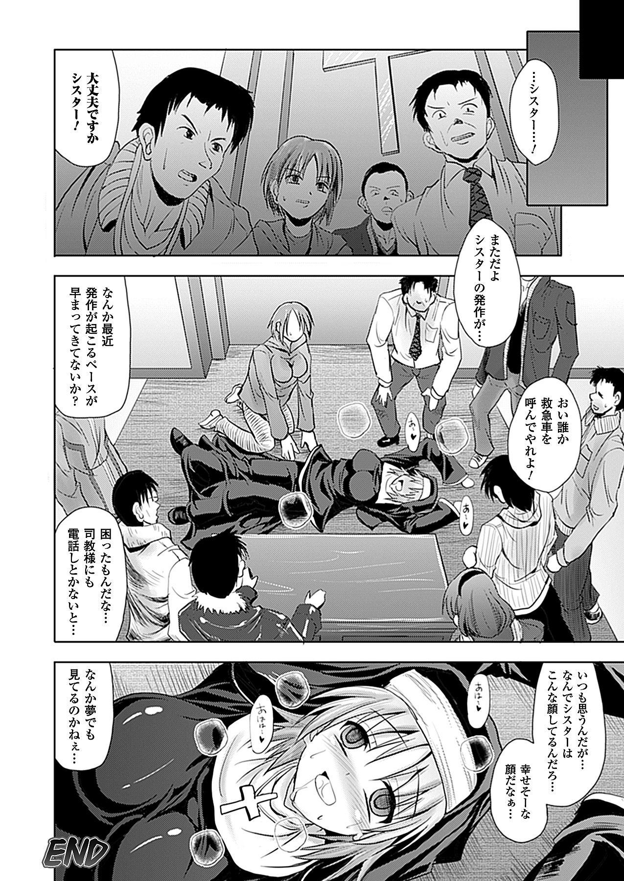 COMIC Unreal 2011-10 Vol.33 287