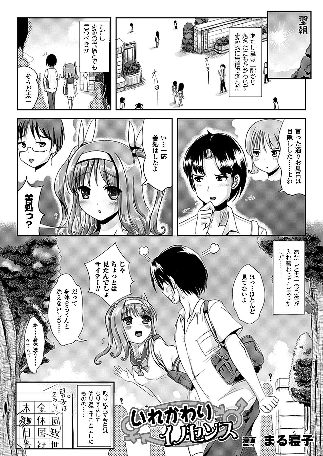 COMIC Unreal 2011-10 Vol.33 309