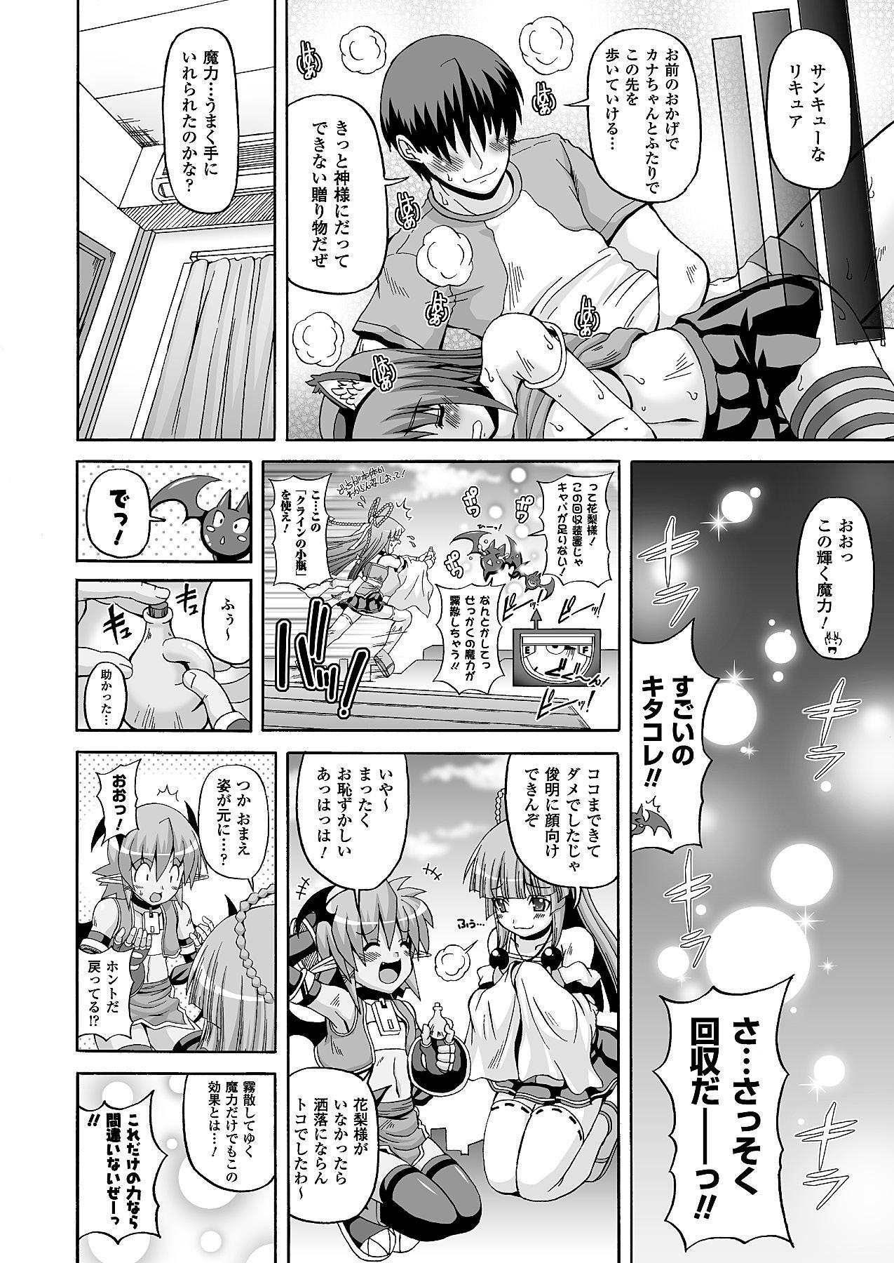 COMIC Unreal 2011-10 Vol.33 343