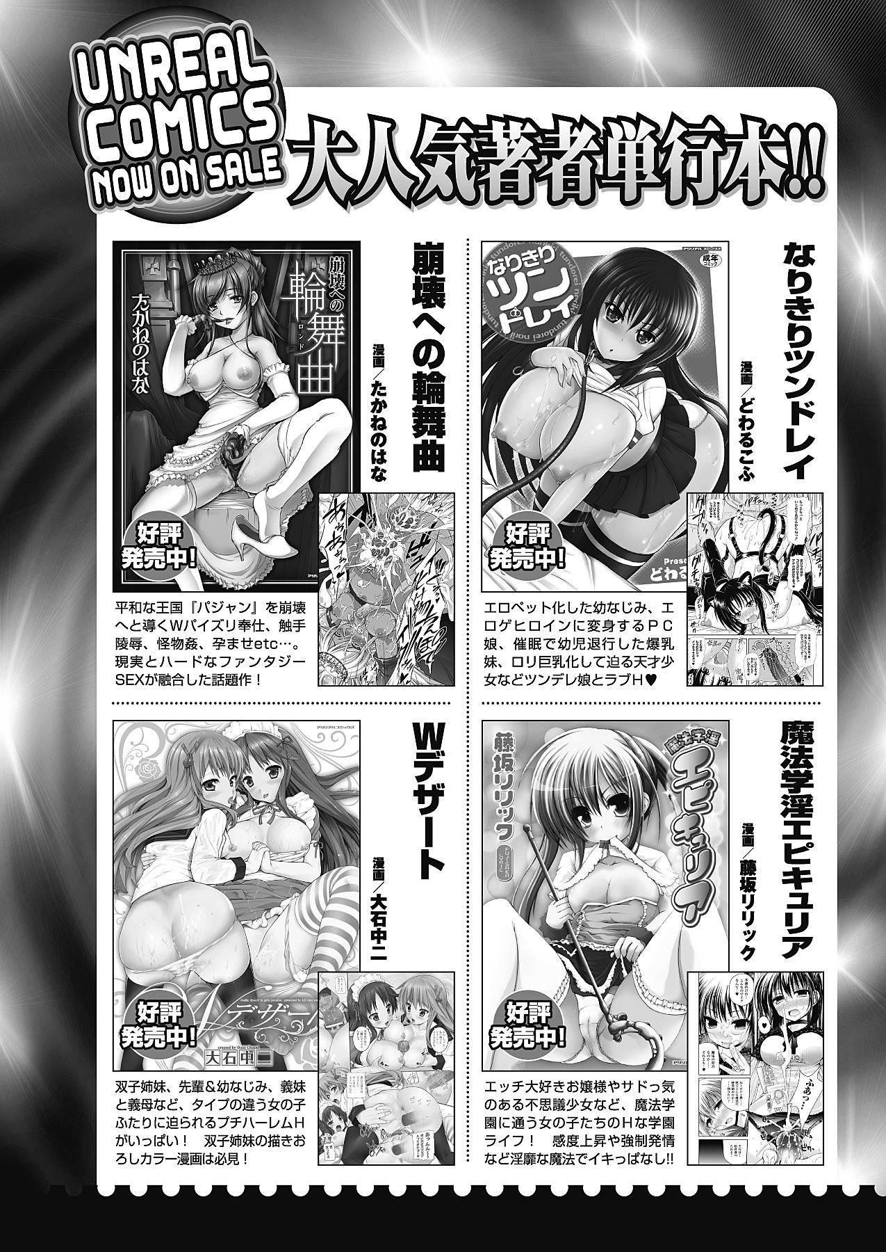 COMIC Unreal 2011-10 Vol.33 347