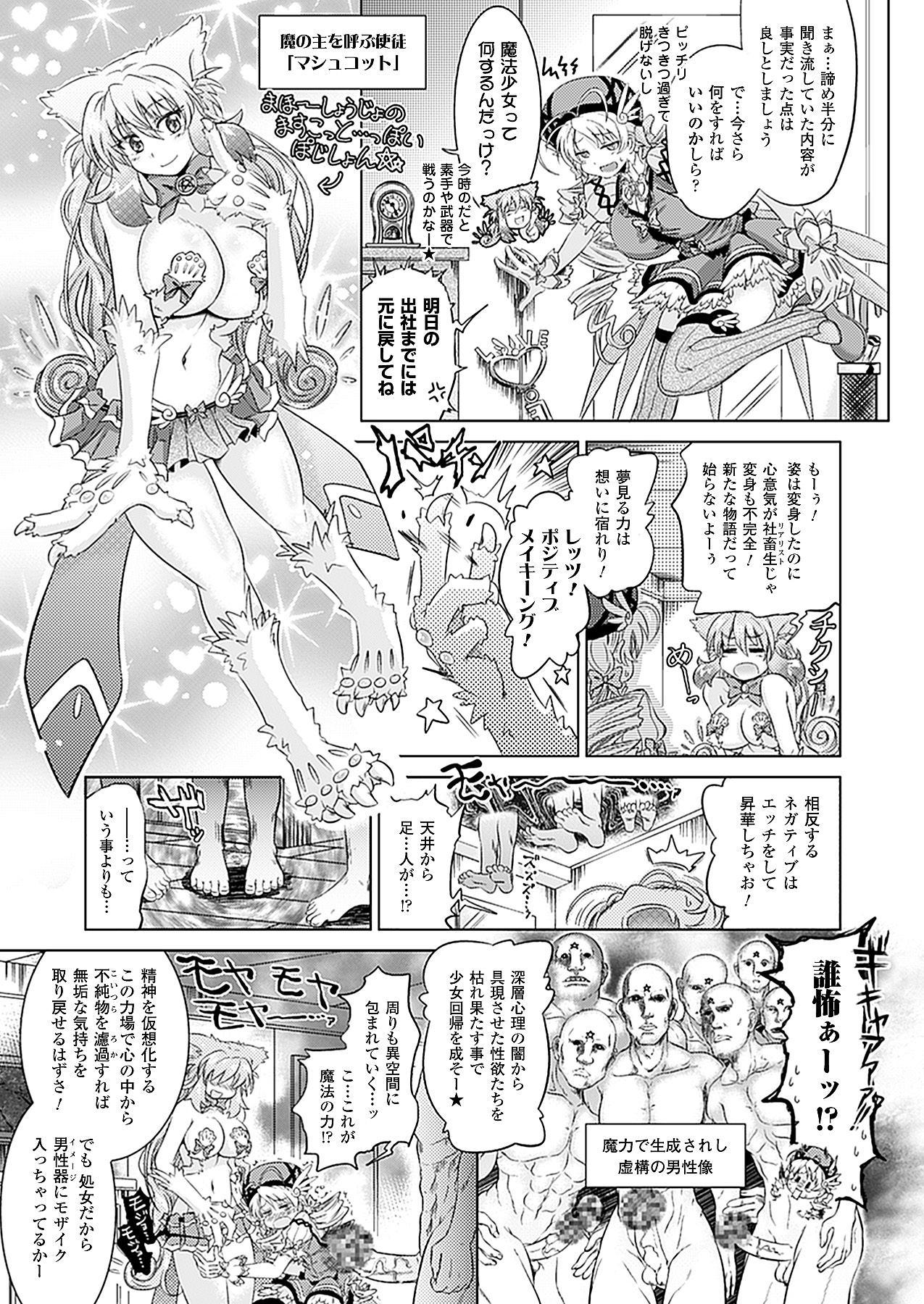 COMIC Unreal 2011-10 Vol.33 350