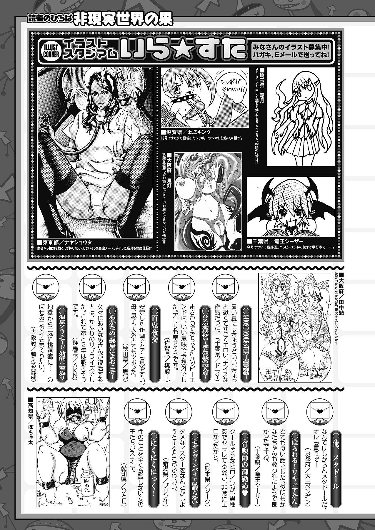 COMIC Unreal 2011-10 Vol.33 448