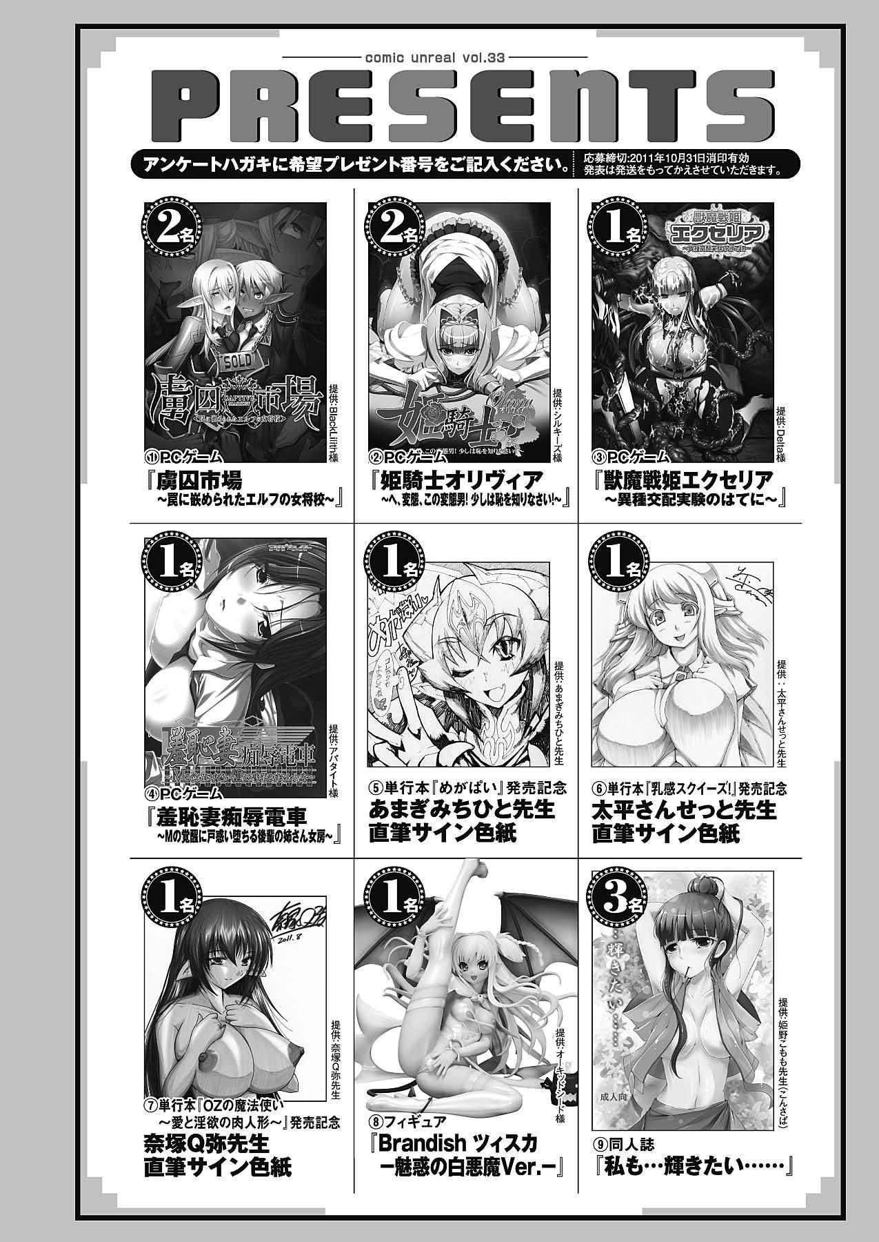 COMIC Unreal 2011-10 Vol.33 451