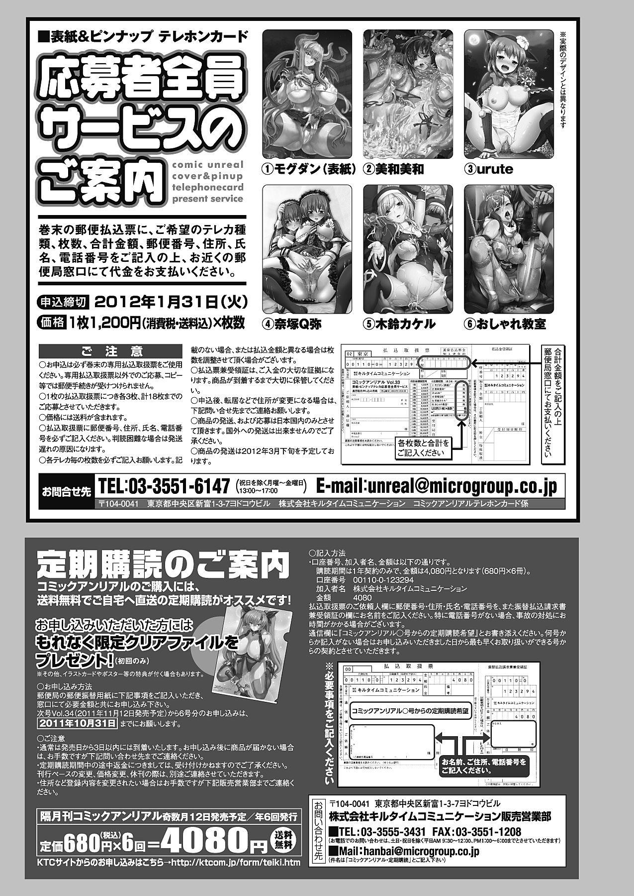 COMIC Unreal 2011-10 Vol.33 452