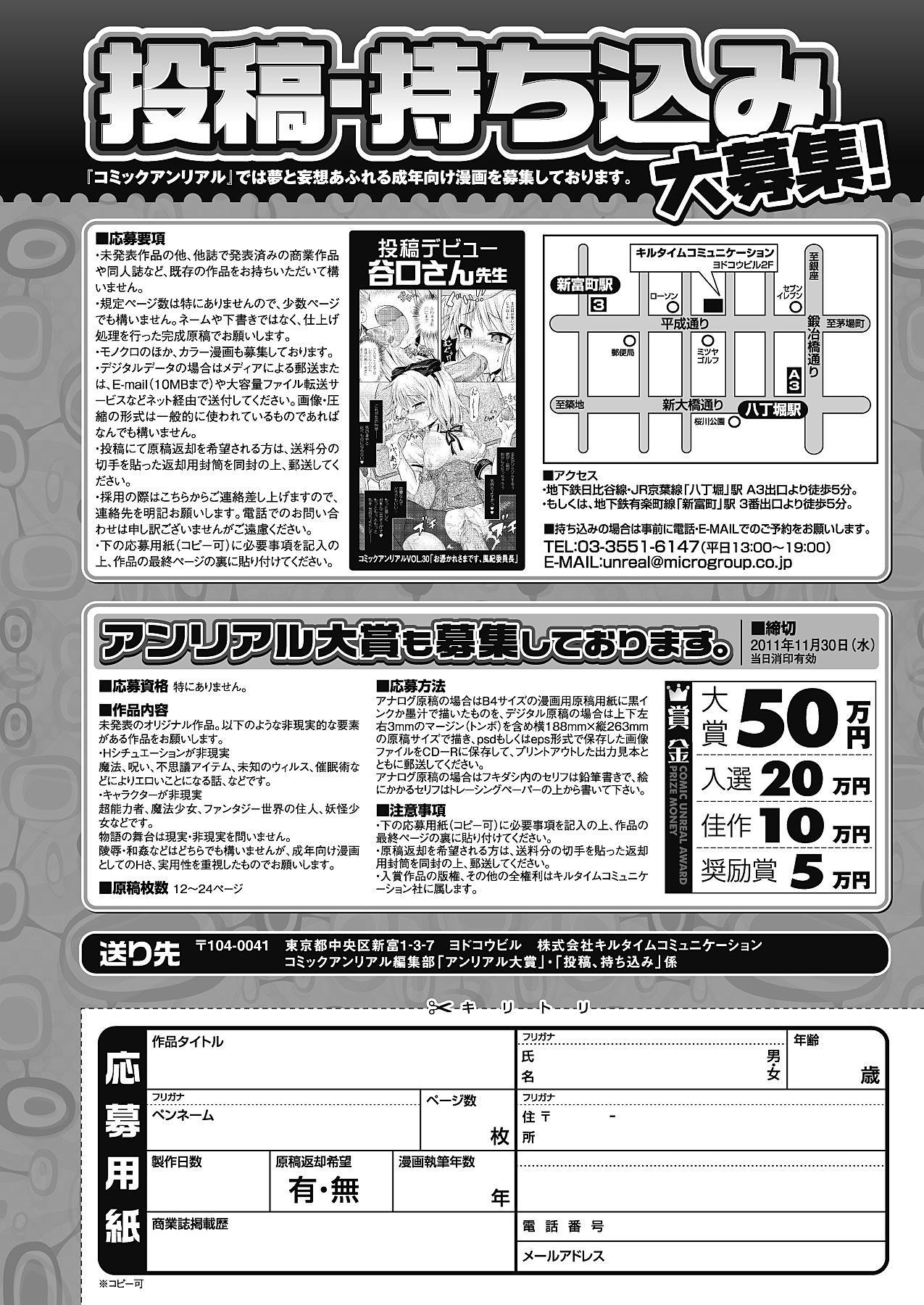 COMIC Unreal 2011-10 Vol.33 453