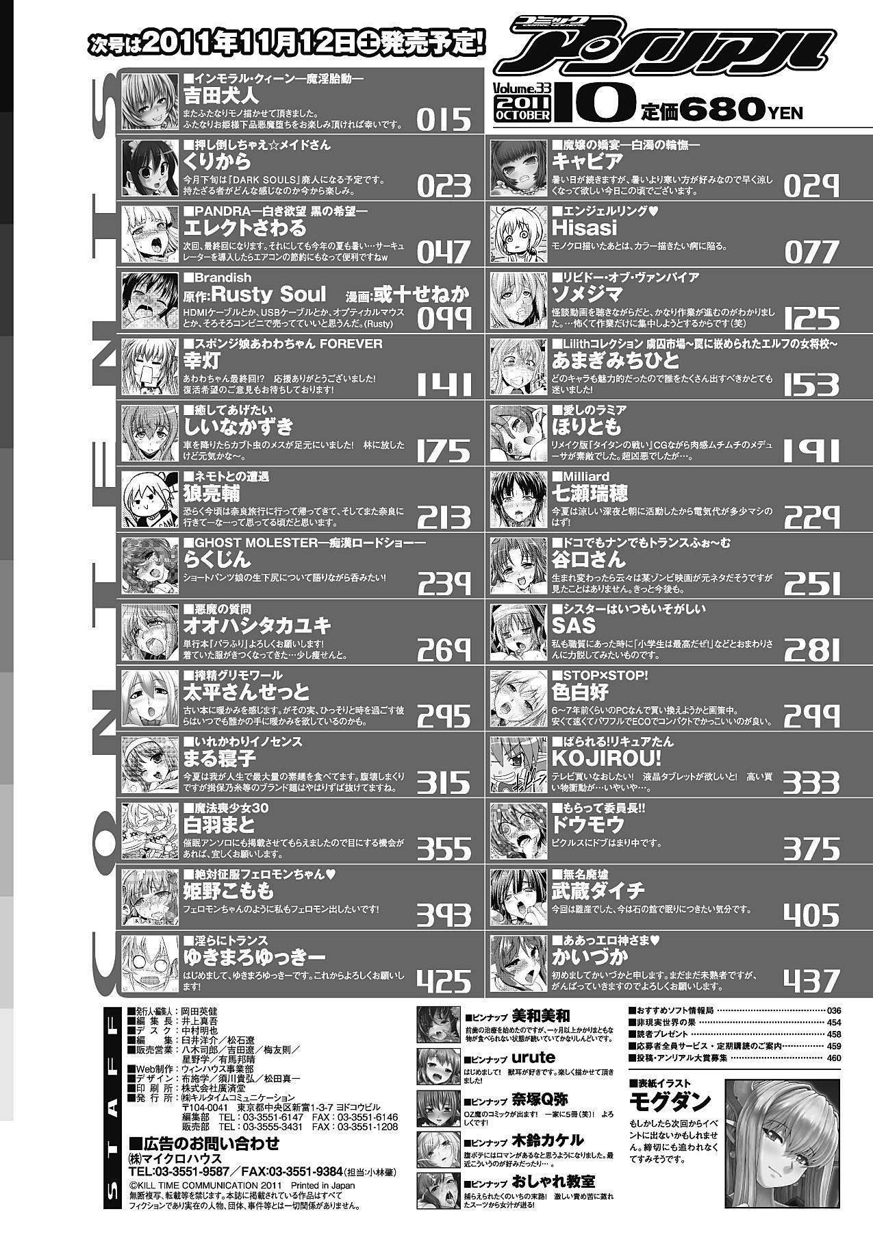 COMIC Unreal 2011-10 Vol.33 455