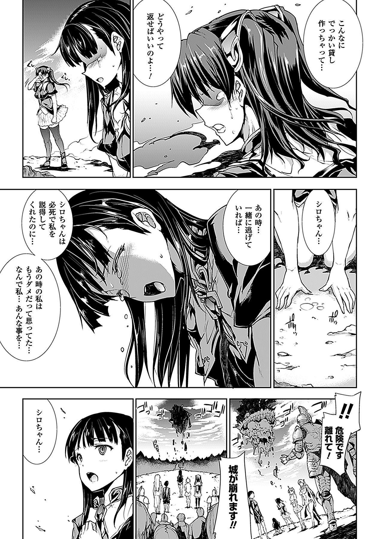COMIC Unreal 2011-10 Vol.33 66