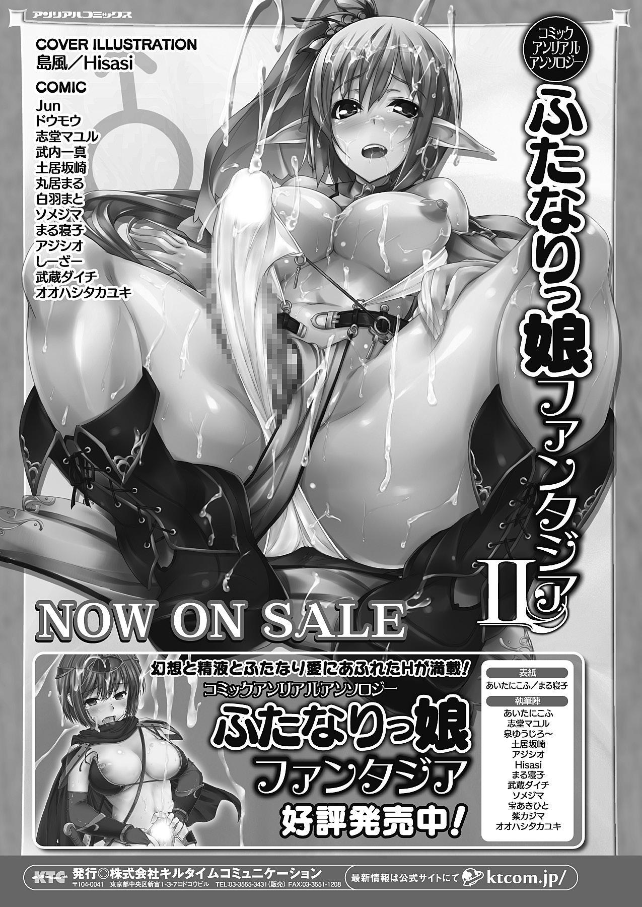 COMIC Unreal 2011-10 Vol.33 90