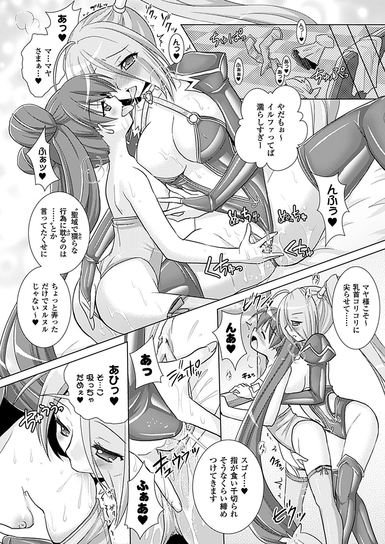 COMIC Unreal 2011-10 Vol.33 93