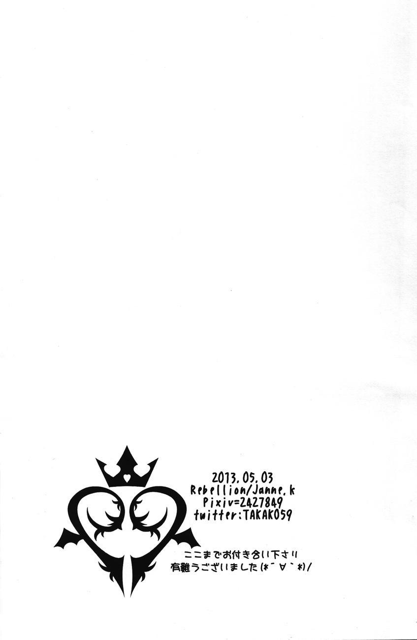 Eren Seme - Eren * Erejan Doku Hon 2