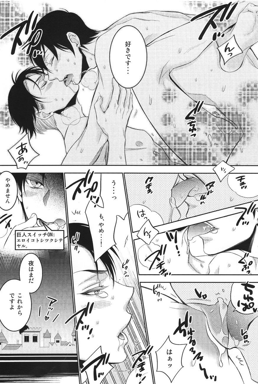 Eren Seme - Eren * Erejan Doku Hon 5