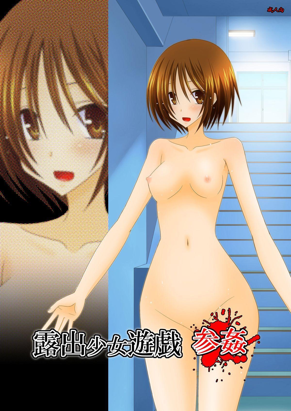 Roshutsu Shoujo Yuugi San Kan 0