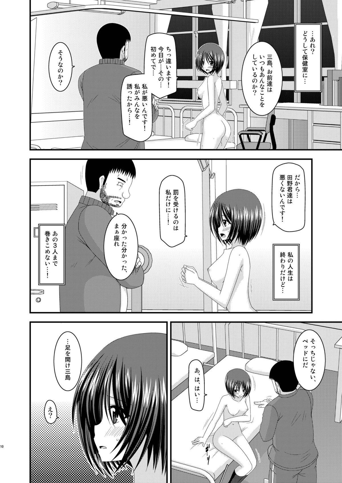Roshutsu Shoujo Yuugi San Kan 9