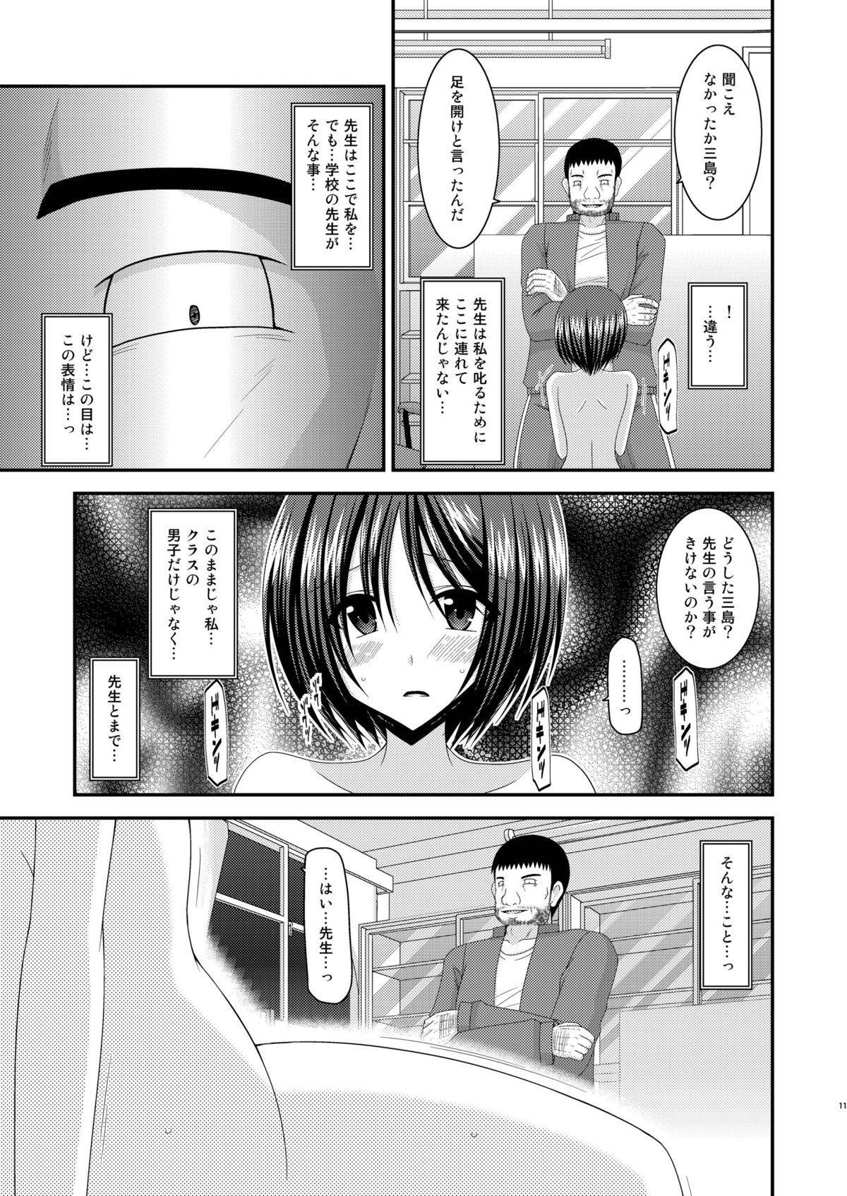Roshutsu Shoujo Yuugi San Kan 10