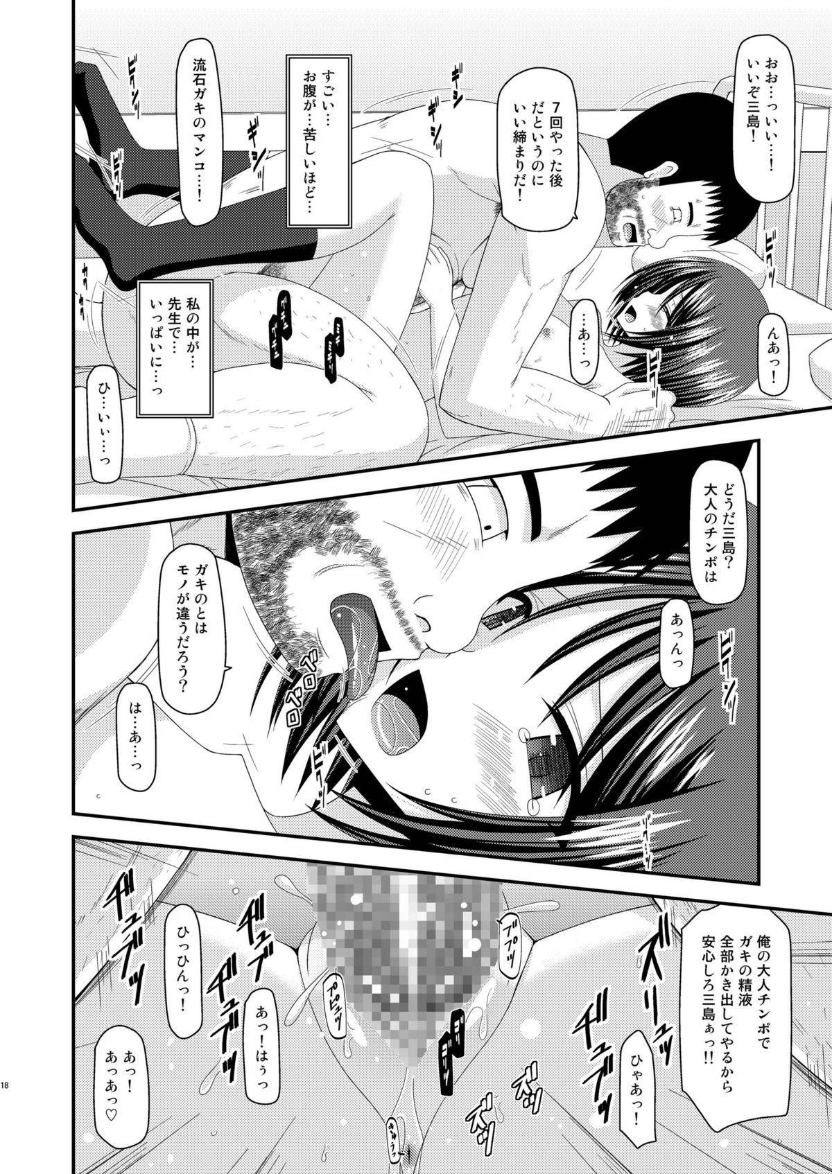 Roshutsu Shoujo Yuugi San Kan 17