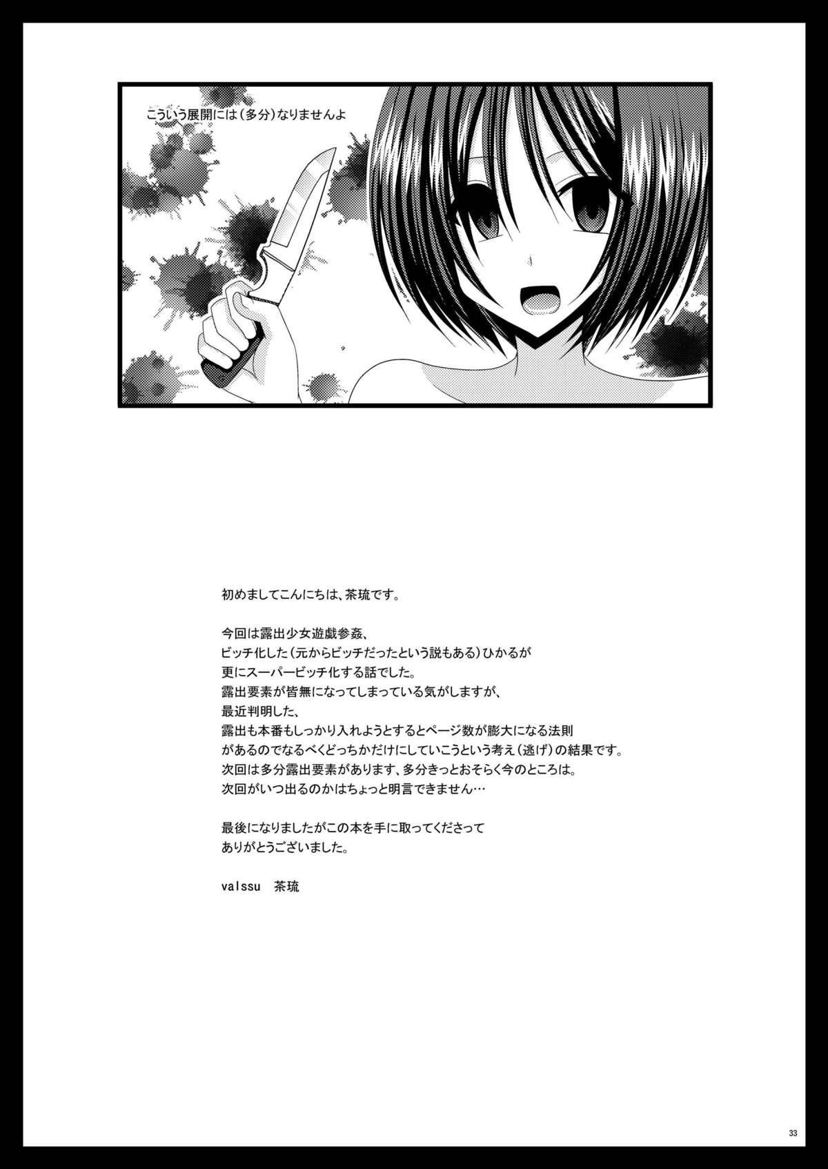 Roshutsu Shoujo Yuugi San Kan 32