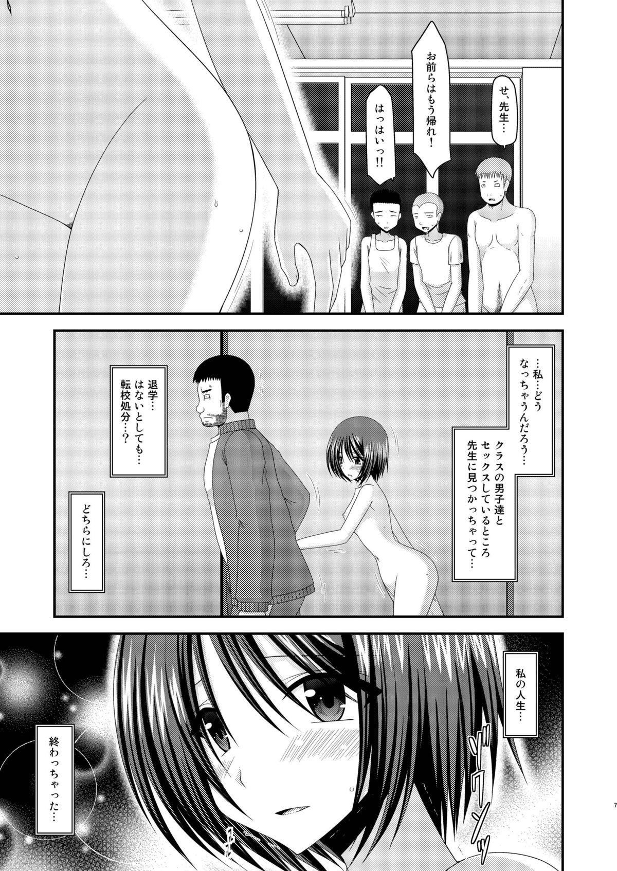 Roshutsu Shoujo Yuugi San Kan 6