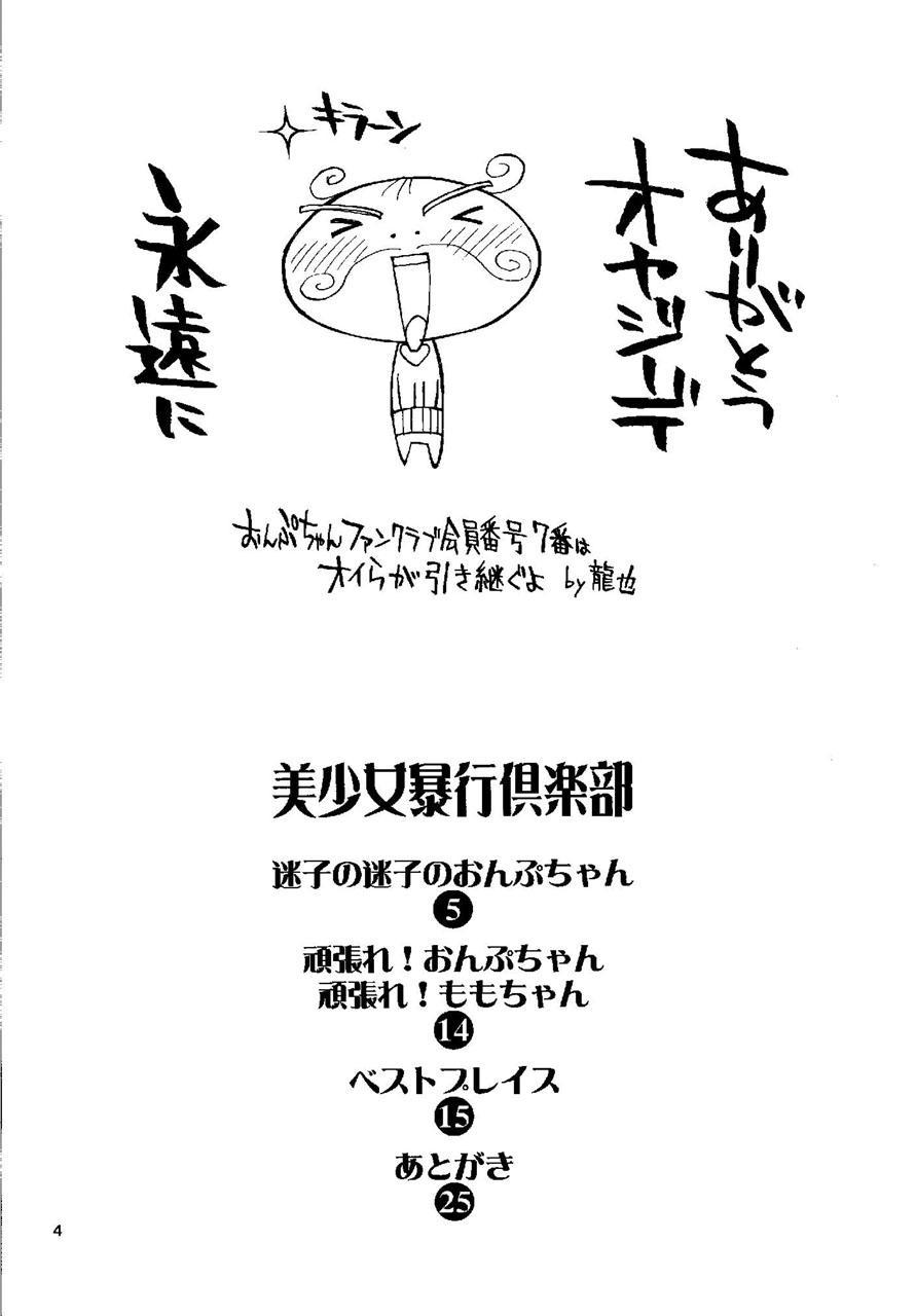 Bishoujo Boukou Club 3