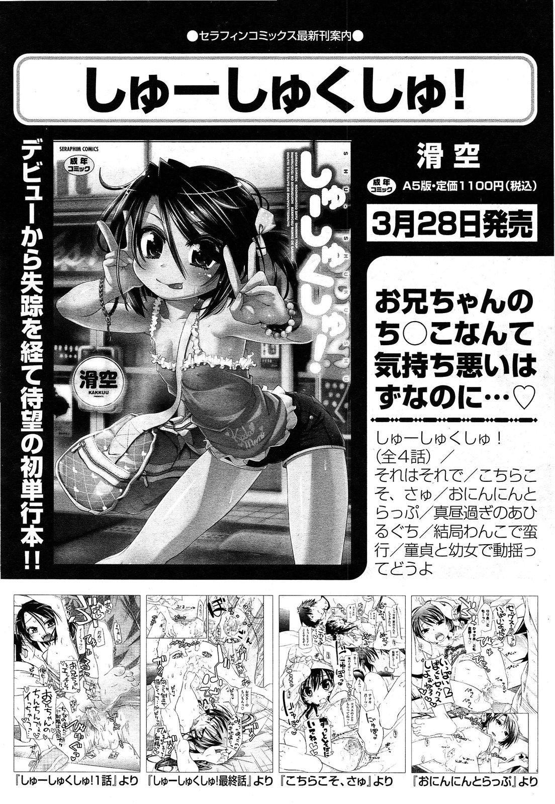 Comic Aun 2013-06 111
