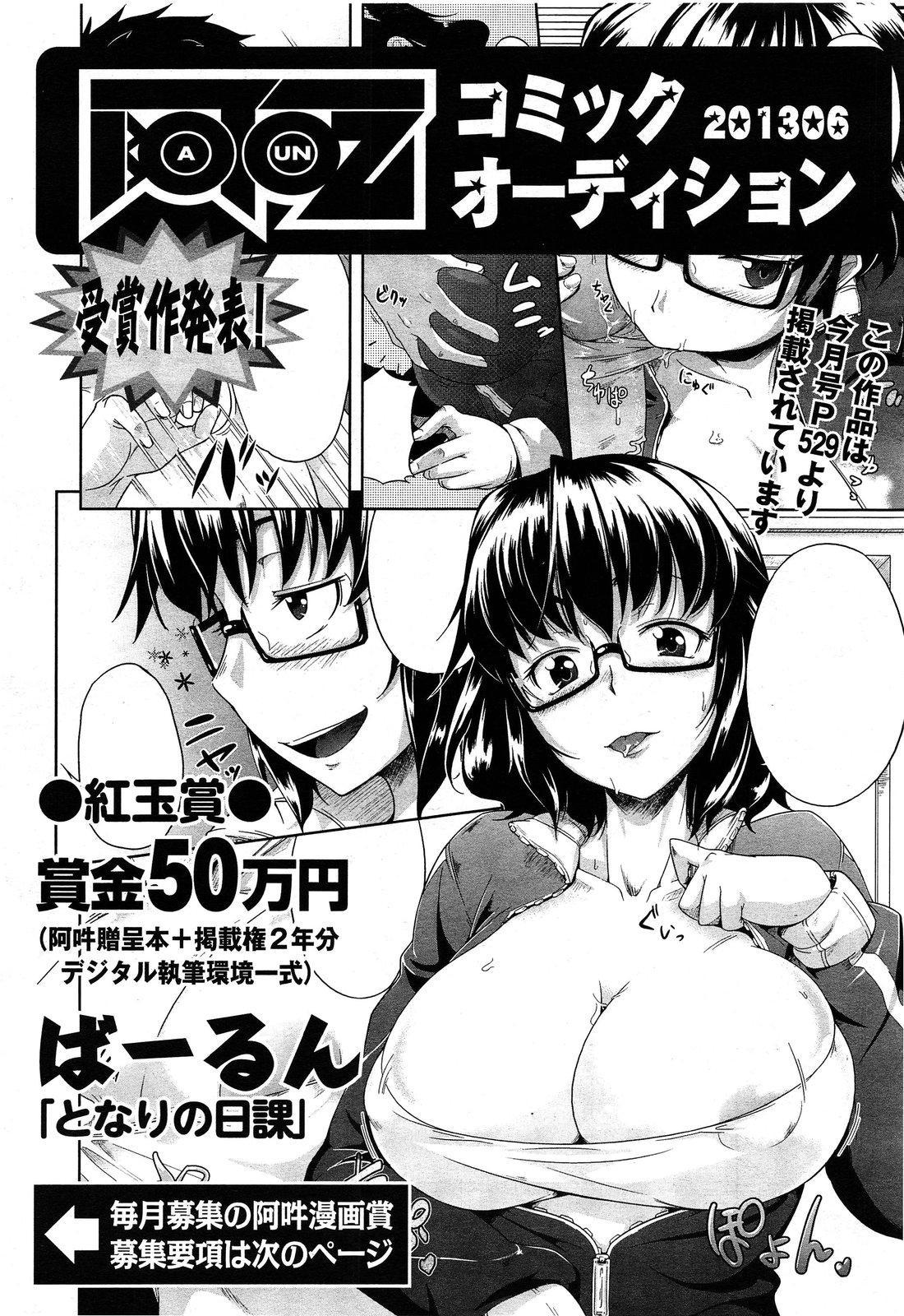 Comic Aun 2013-06 256