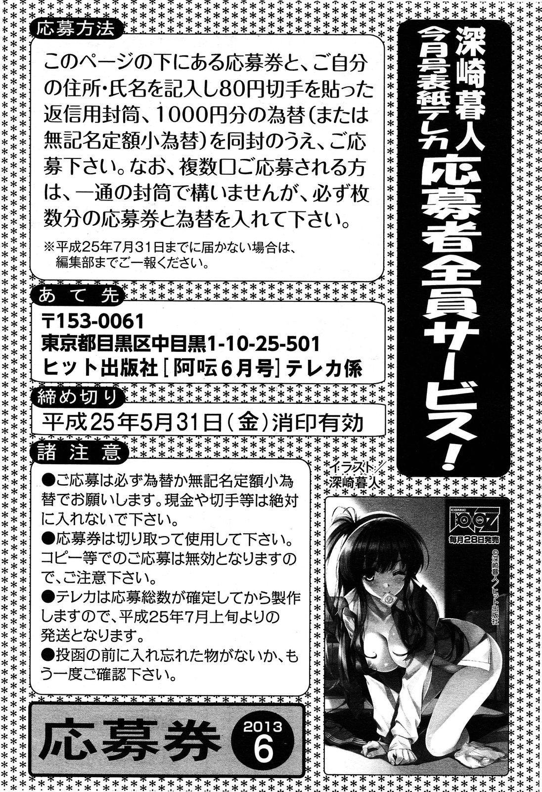 Comic Aun 2013-06 263