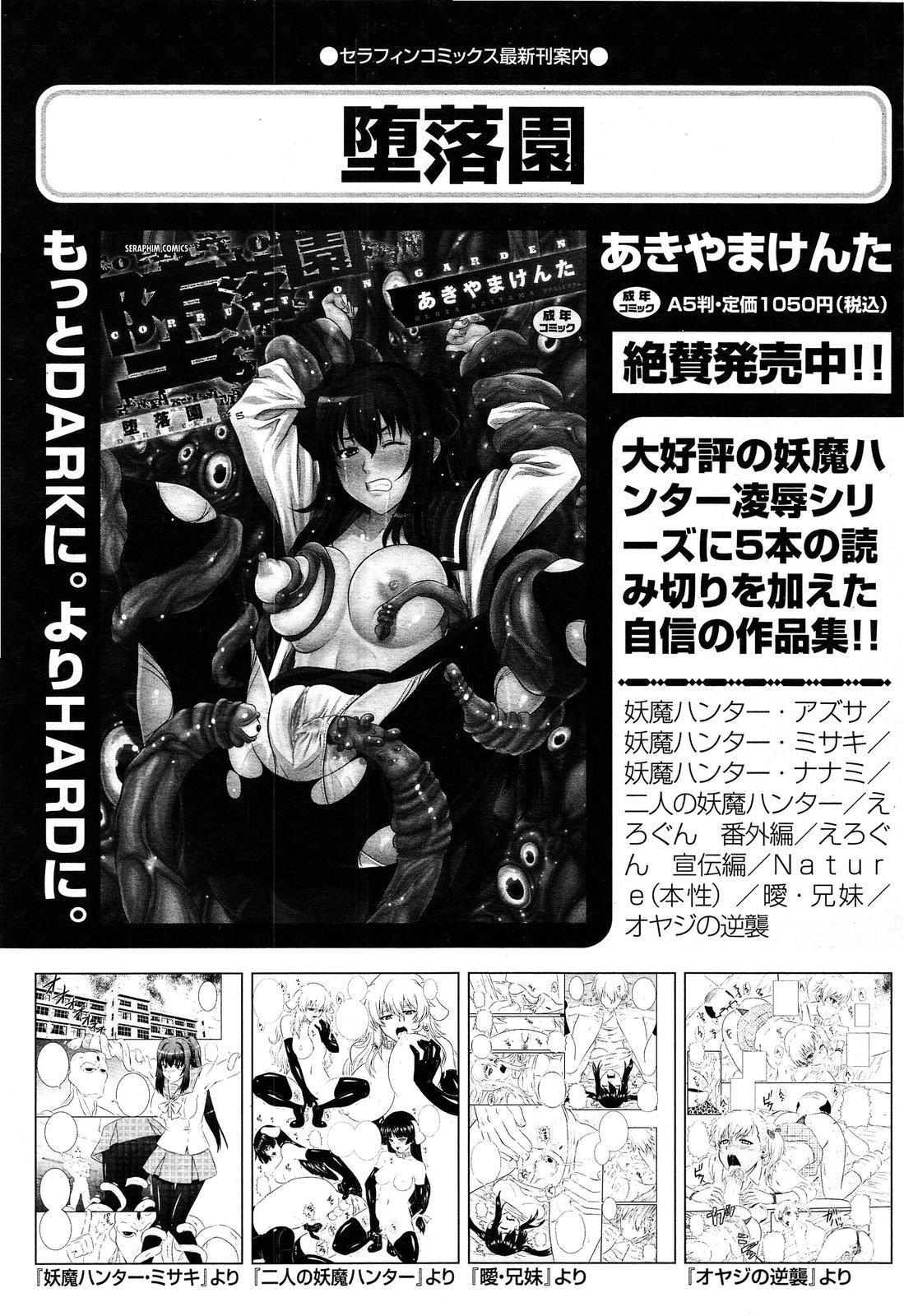 Comic Aun 2013-06 364