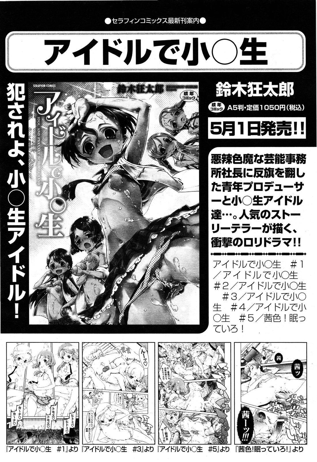 Comic Aun 2013-06 43