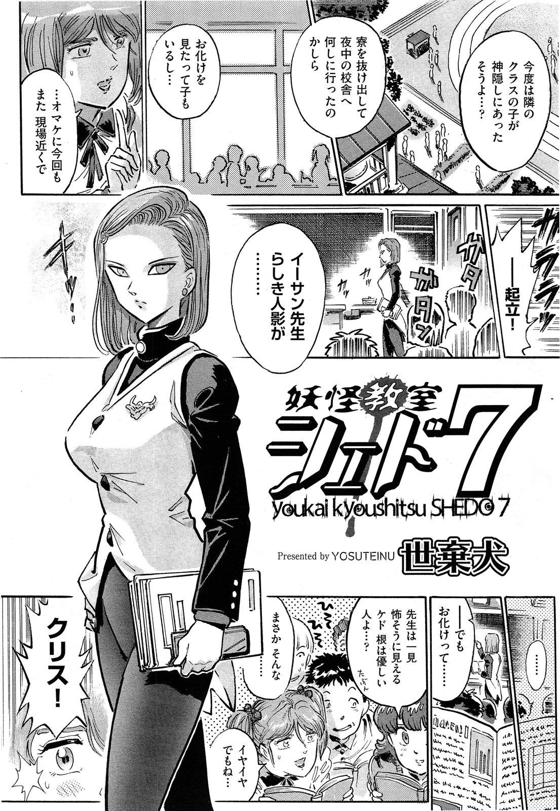 Comic Aun 2013-06 503
