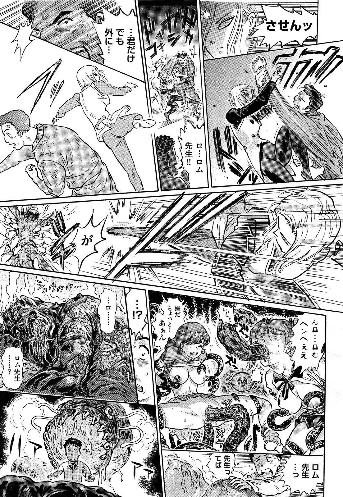 Comic Aun 2013-06 508