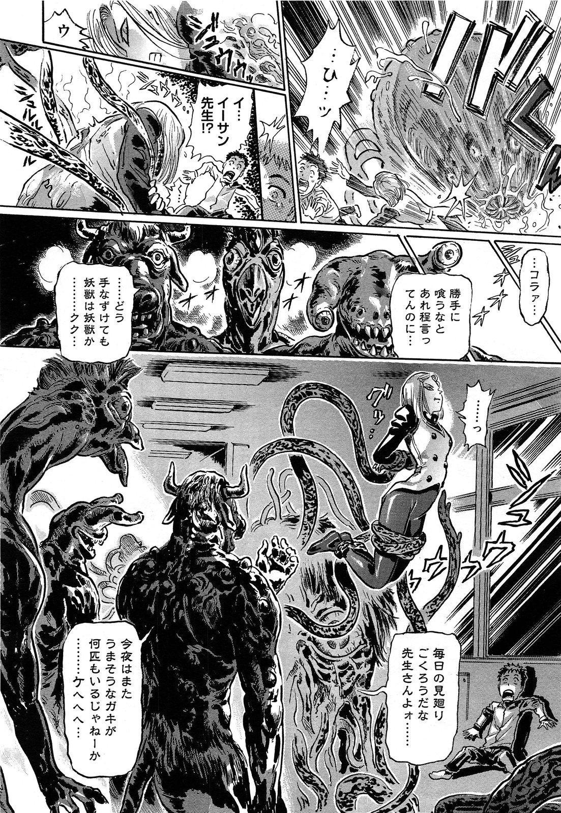 Comic Aun 2013-06 509