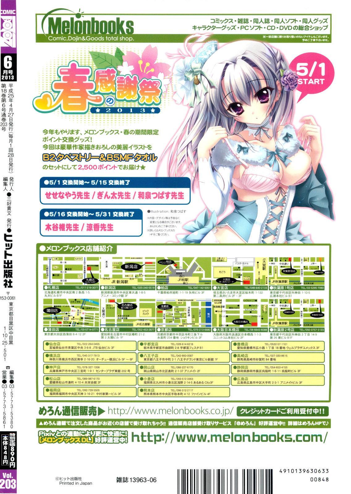 Comic Aun 2013-06 573