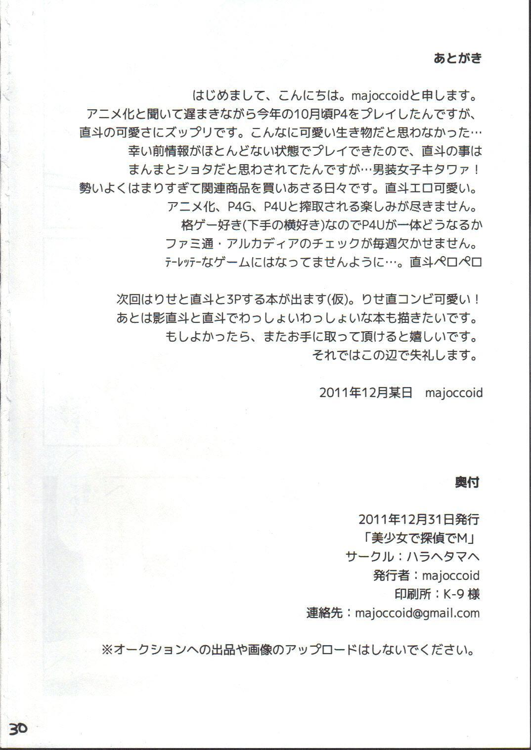 Bishōjo de Tantei de M 28