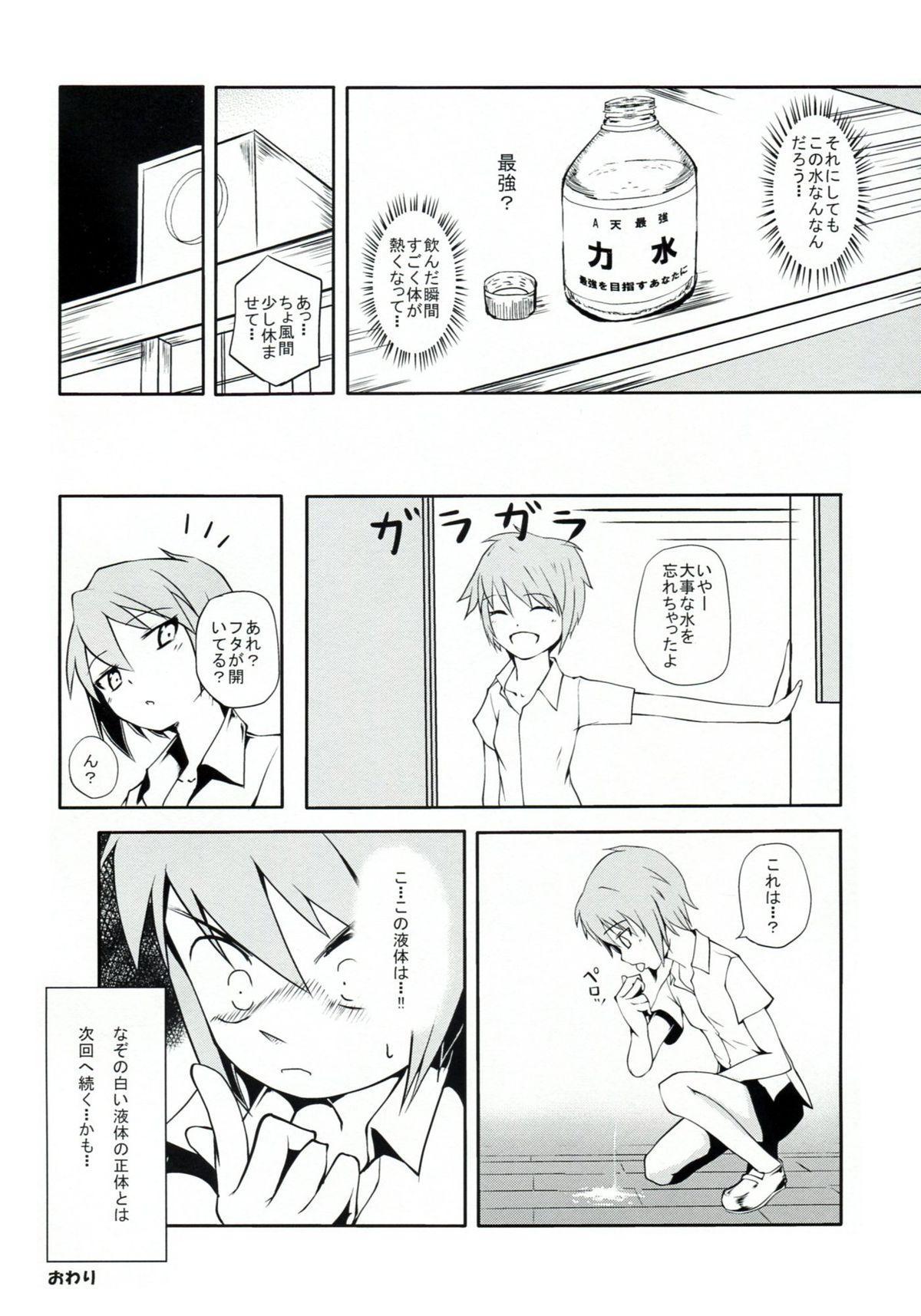 Takao Thunder 12