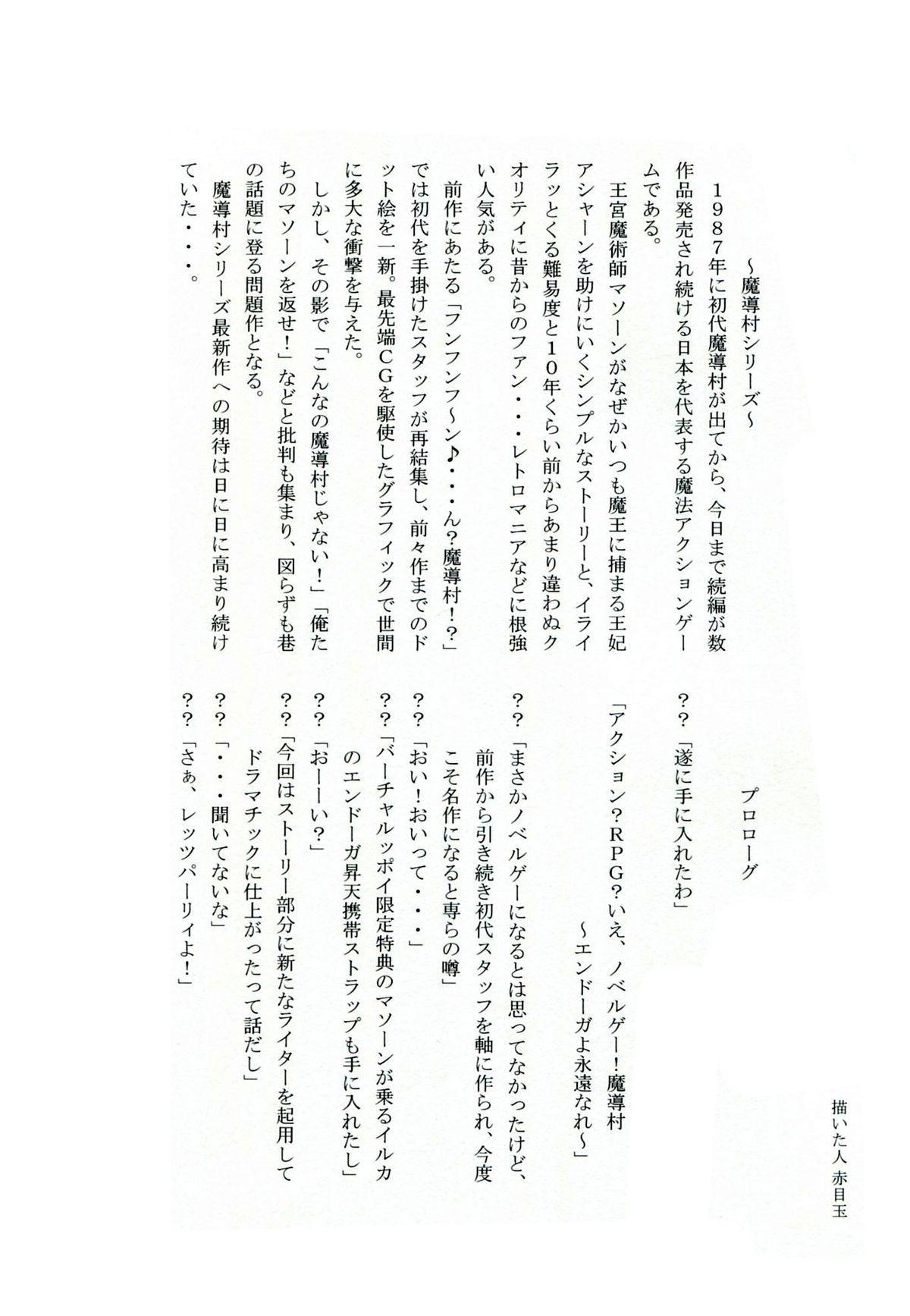 Takao Thunder 17