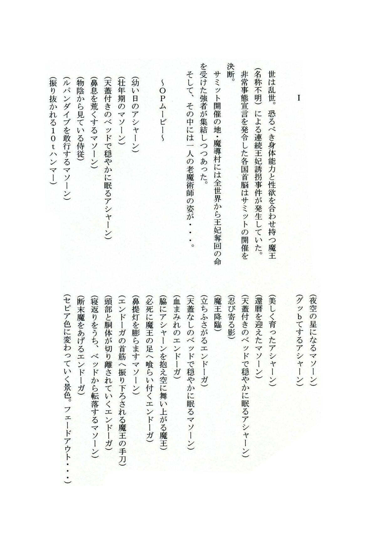 Takao Thunder 18