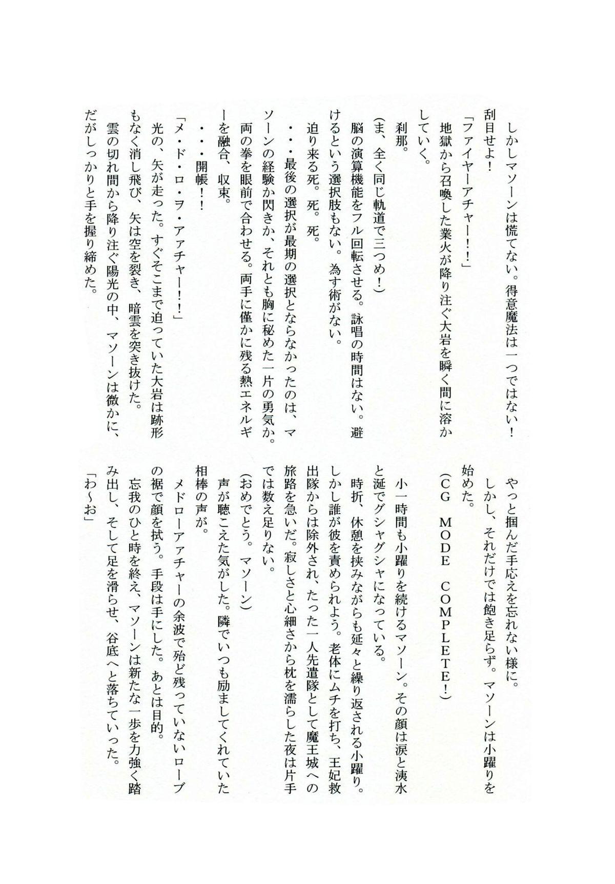 Takao Thunder 22