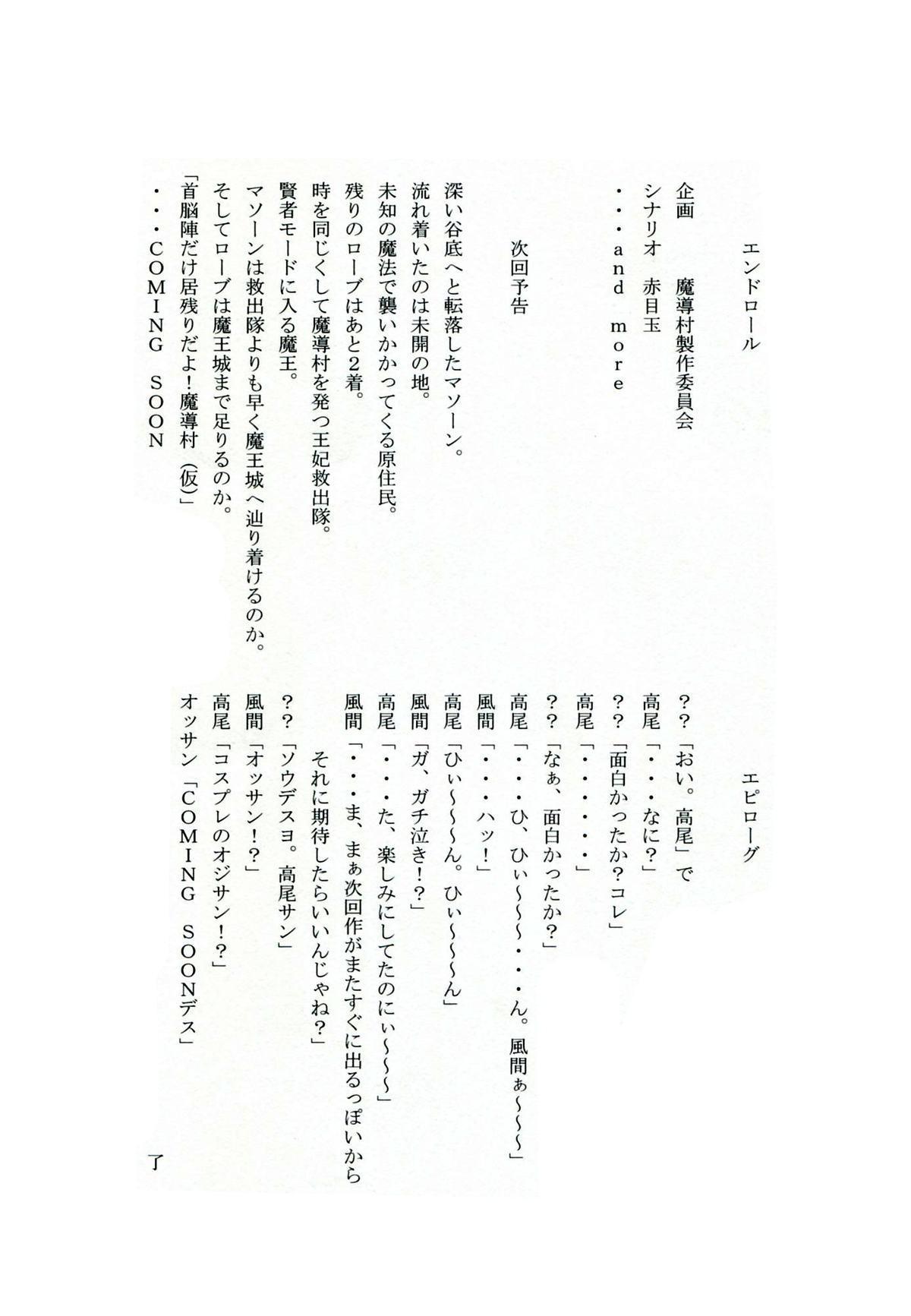 Takao Thunder 23