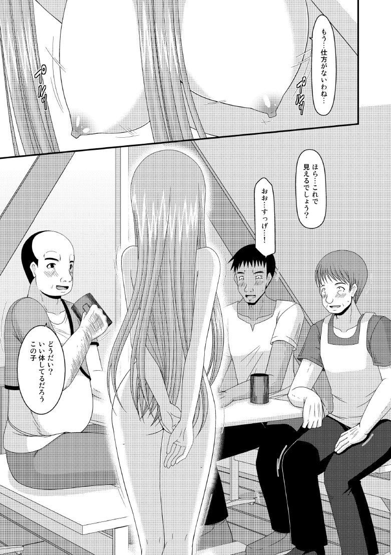 Melon ga Chou Shindou! R8 15