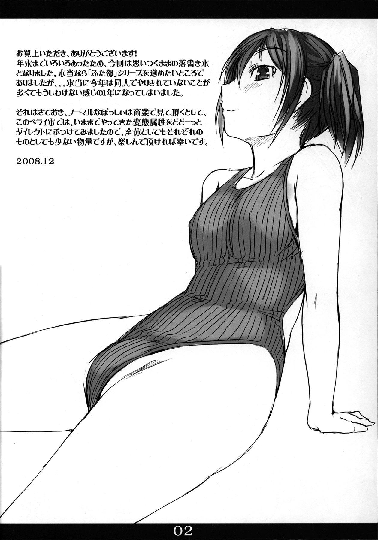 Namimori Zenbuiri 1