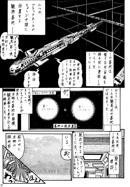 Video Captor Sakura 19