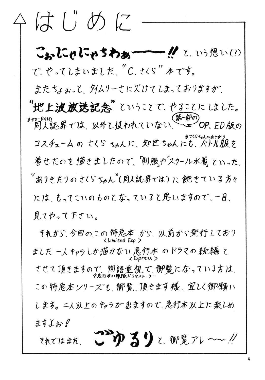 Video Captor Sakura 2