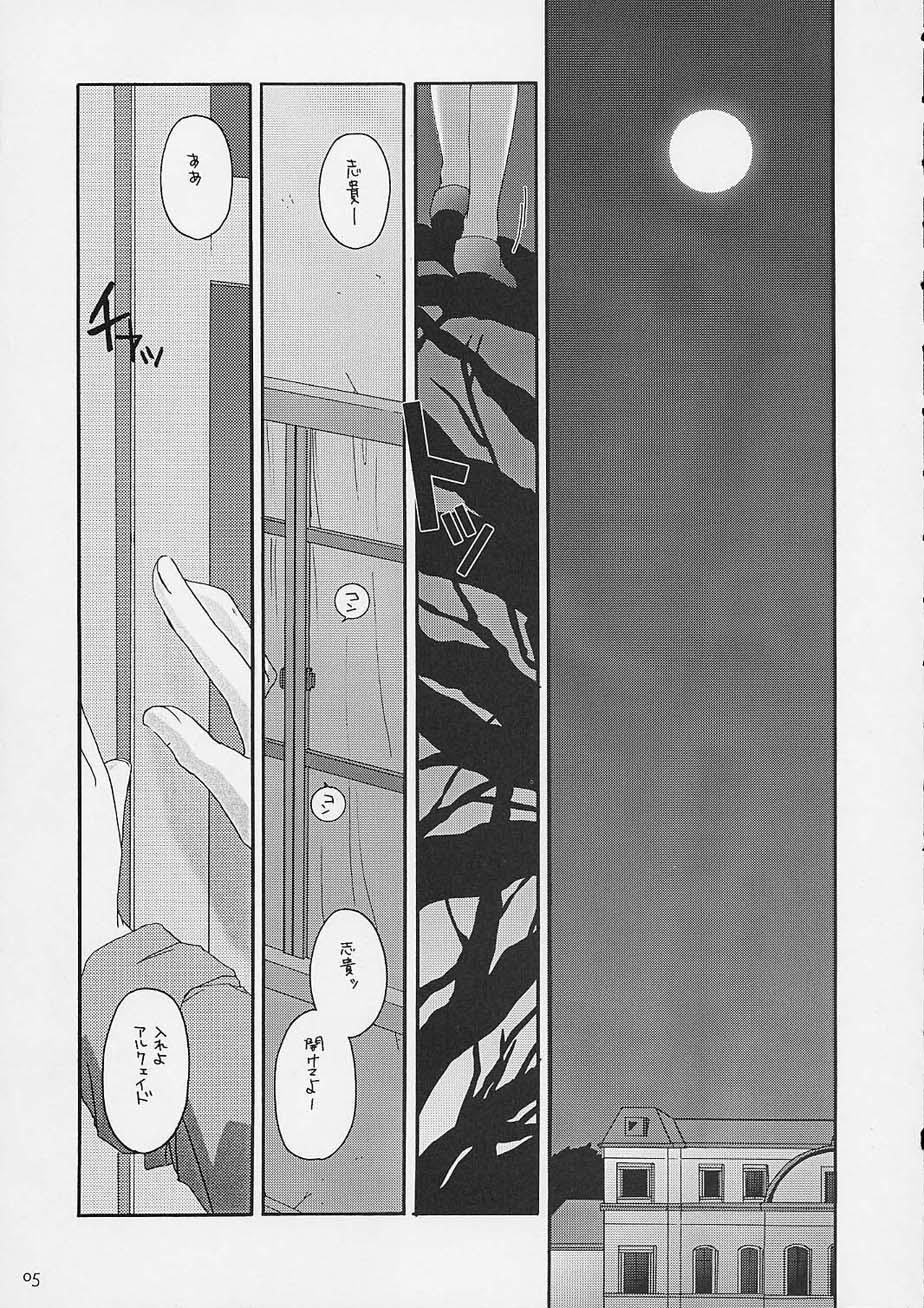Hakanatsuki 3