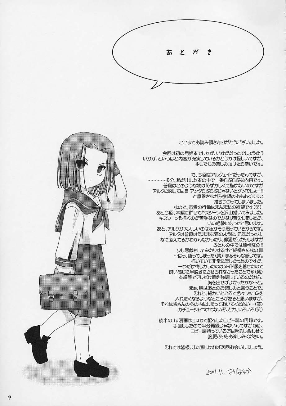 Hakanatsuki 39