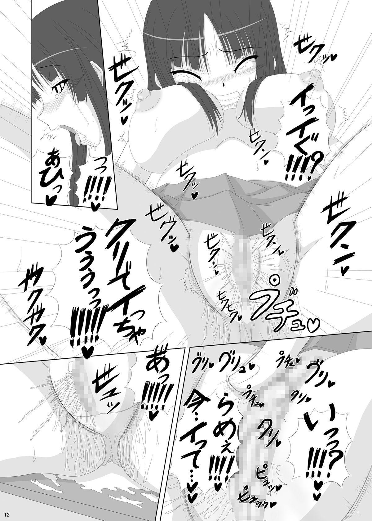 Danshi Kinsei 11