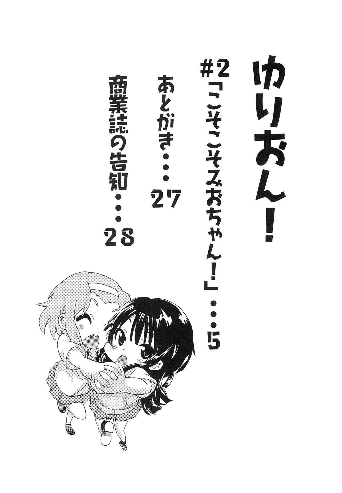 """[Umihan (Ootsuka Shirou)] YURI-ON! #2 """"Kosokoso Mio-chan!"""" (K-ON!) 2"""