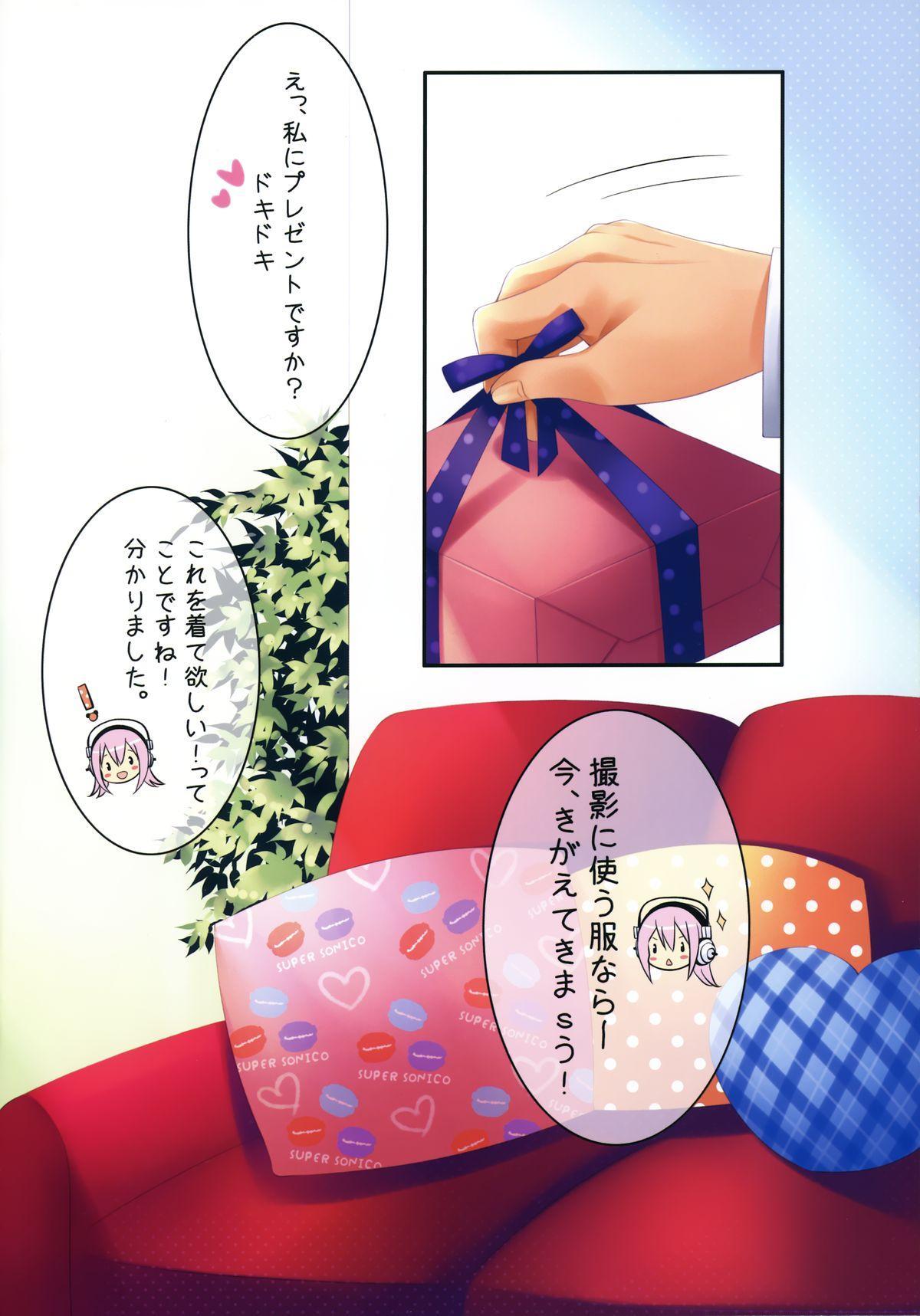 Watashi wa Koko ni ImaSu 11