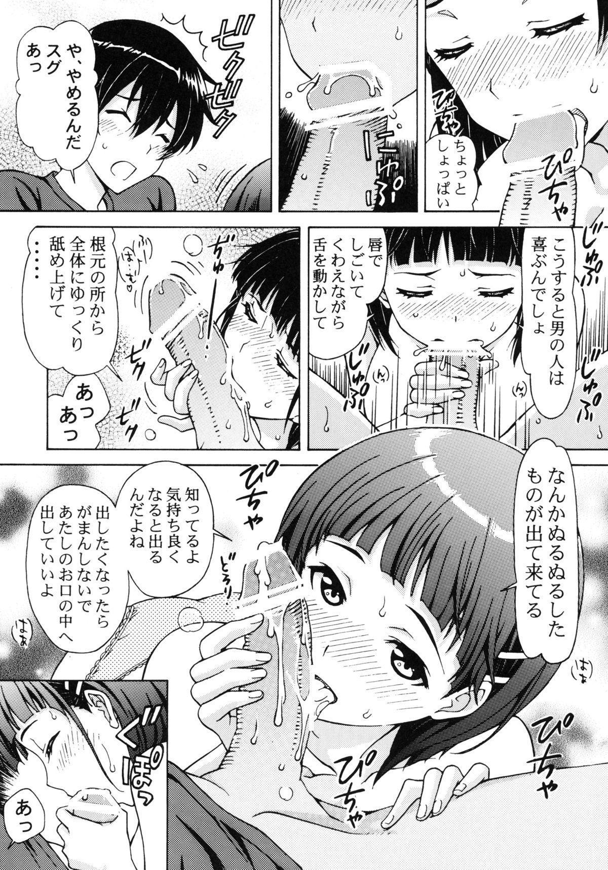 Kinshinsoukan - Nakadashi Suguha 9