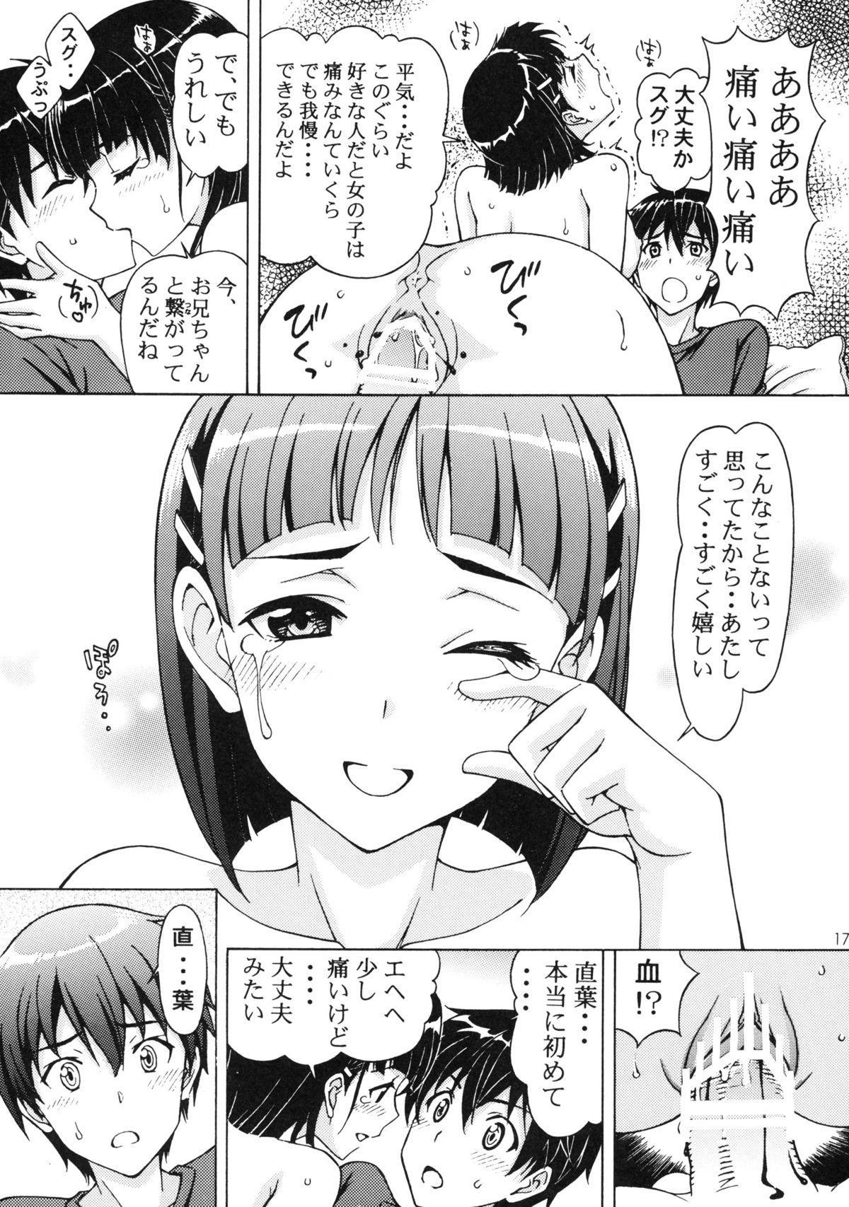 Kinshinsoukan - Nakadashi Suguha 16